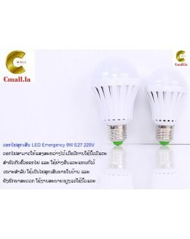 ດອກໄຟສຸກເສີນ LED Emergency 9w E27 220V (ດອກໄຟອັດສະລິຍະ)