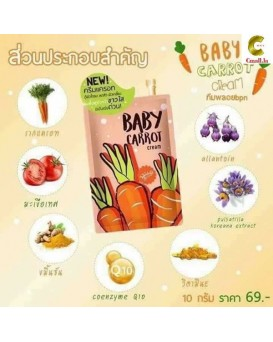 Baby carrot ເປັນຄຮີມເຊລ້ຳບຳລຸງຜິວໜ້າ